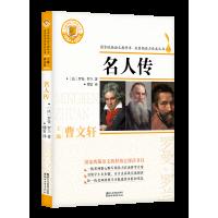 名人传(国家统编语文教科书・名著阅读力养成丛书)