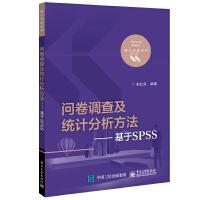 问卷调查及统计分析方法――基于SPSS