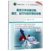 程控交换设备安装调试运行与维护项目教程/王莹 机械工业出版社
