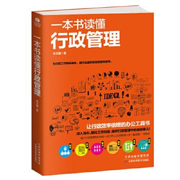一本书读懂行政管理(pdf+txt+epub+azw3+mobi电子书在线阅读下载)