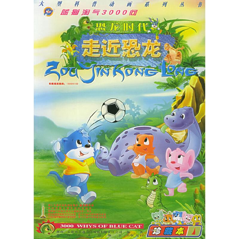恐龙时代·走近恐龙(珍藏本)——蓝猫淘气3000问