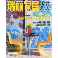 瑞丽家居设计(随刊赠送瑞丽新装家一本(2006年2月1日・总第61期)
