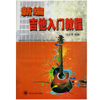 正版现货 新编吉他入门教程 汪纪军 吉他培训入门教材自学吉他教学音乐书