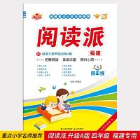 升级版 福建专版 全优阅读派A版 四4年级 语文阅读素养能力提升