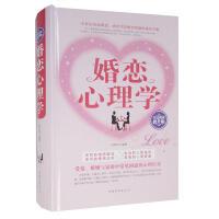 全民阅读-《婚恋心理学》超值精装典藏版