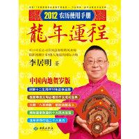 李居明2012龙年运程