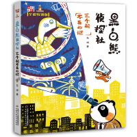 《儿童文学》童书馆:大拇指原创―― 黑白熊侦探社(三个解不开的谜)