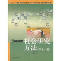 【旧书二手书9成新】 社会研究方法(第十一版) 9787508048000 华夏出版社