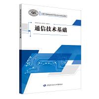 通信技术基础/邹彩梅 中国劳动社会保障出版社