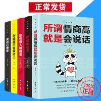 说话之道系列全5册:所谓情商高就是会说话/回话的技术/跟任何人聊得来/别输在不会表达上/说话心理学 口才训练如何提高情