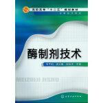 酶制剂技术(韦和平)