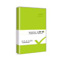 2015 高考规划手册