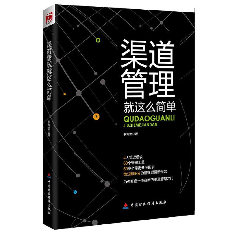 渠道管理就这么简单 渠道管理实战手册!4大渠道要素、60个管理策略、60多张导读图表,教你轻松打造畅通、高效的渠道体系,全面掌控企业生命线!