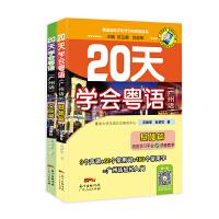 20天学会粤语语言文化学习与传播丛书(全2册套装)基础篇+交际篇