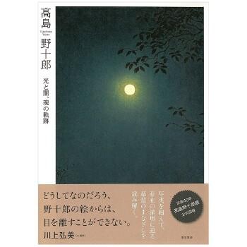 高岛野十郎 日本写实油画 光と闇、魂の轨迹, 光与暗、魂之轨迹 善本图书 汇聚全球出版物,让阅读改变生活,给你无限知识