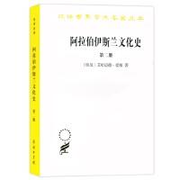阿拉伯伊斯兰文化史(第二册)商务印书馆