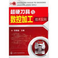 超硬刀具与数控加工技术实例 陈德道 化学工业出版社