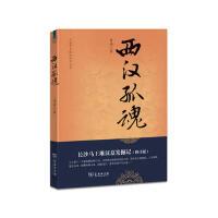 西汉孤魂:长沙马王堆汉墓发掘记(修订版)(中国考古探密纪实丛书)