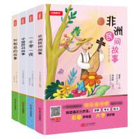 小学生快乐读书吧五年级上册(套装4册)中国民间故事+一千零一夜+列那狐的故事+非洲民间故事 五年级必读书目