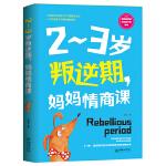 2~3岁叛逆期,妈妈情商课  这是一本写给中国妈妈的情商养育之书!