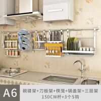 免打孔厨房挂件304不锈钢挂杆厨具碗架沥水厨房五金挂架置物架壁
