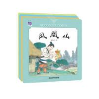 中国名家经典原创图画书乐读本杨永青系列:凤凰山+跟爷爷去打猎+寓言三则+老鼠嫁女(套装共4册)