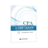注册会计师教材辅导2018 cpa2018年注册会计师全国统一考试历年试题汇编:公司战略与风险管理试题CPA