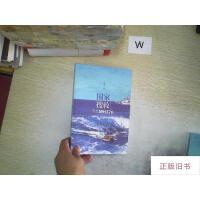 【二手旧书8成新】国家搜救:寻找MH370 (未开封)