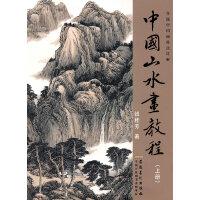 传统中国画技法详解?中国山水画教程(上)
