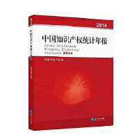 中国知识产权统计年报2014