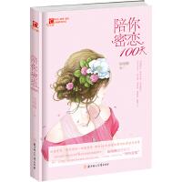 意林:红石榴甜城蜜恋系列2--陪你密恋100天