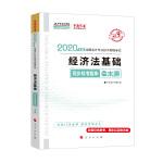 初级会计职称2020教材 初级经济法基础同步机考题一本通 中华会计网校 梦想成真