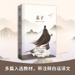 孟子 (战国)孟轲 著 天瑜 译