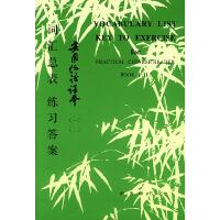 实用汉语课本(一、二)词汇总表练习答案