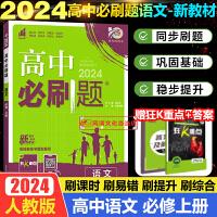 高中必刷题语文必修人教版新教材2022版理想树