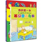 我的第一套英汉图画工具书(词典+句典)