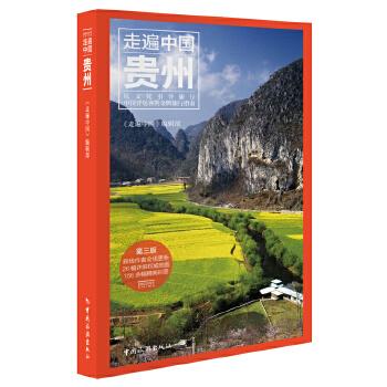 走遍中国--贵州 (来自旅行达人的亲身经验,全方位推荐贵州与众不同之美!)