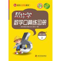 帮你学数学口算练习册(小学六年级上)BJ配合北京版教材