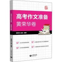 上��作文 高考作文准备 黄荣华卷 上海教育出版社