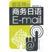 超实用的商务日语E-mail