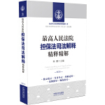 最高人民法院��保法司法解�精�精解(增�版)
