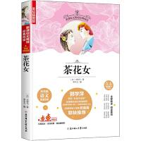 茶花女 无障碍阅读(美绘学生版)