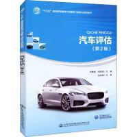 汽车评估(第2版) 人民交通出版社股份有限公司