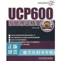 【二手旧书9成新】UCP600与信用证精要陈岩,刘玲9787810788700对外经