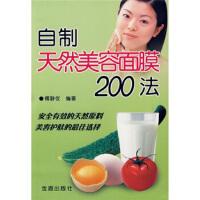 自制天然美容面膜200法