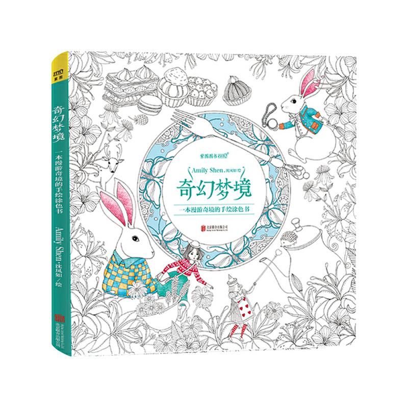 奇幻梦境:一本漫游奇境的手绘涂色书<a target=