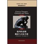 批判性思维概念与方法手册(第7版)(思想者指南系列丛书)
