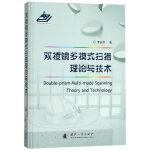 双棱镜多模式扫描理论与技术