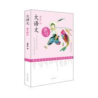 大语文――渔人码头