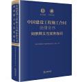 中国建设工程施工合同法律全书:词条释义与实务指引